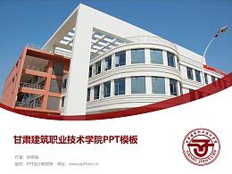 甘肅建筑職業技術學院PPT模板下載