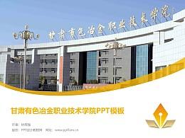 甘肅有色冶金職業技術學院PPT模板下載