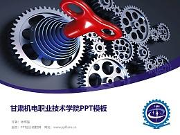 甘肅機電職業技術學院PPT模板下載