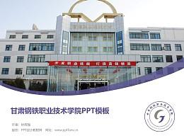 甘肅鋼鐵職業技術學院PPT模板下載
