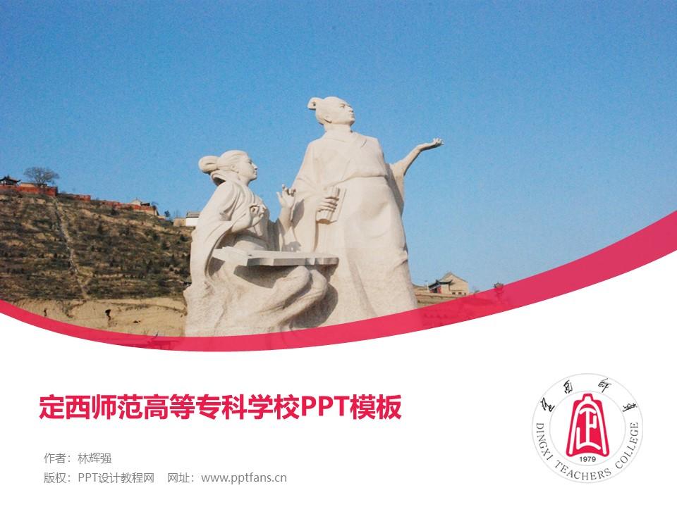 定西师范高等专科学校PPT模板下载_幻灯片预览图1