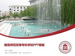 隴南師范高等專科學校PPT模板下載