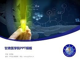 甘肅醫學院PPT模板下載