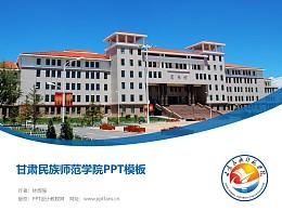 甘肃民族师范学院PPT模板下载