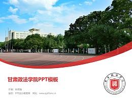 甘肃政法学院PPT模板下载