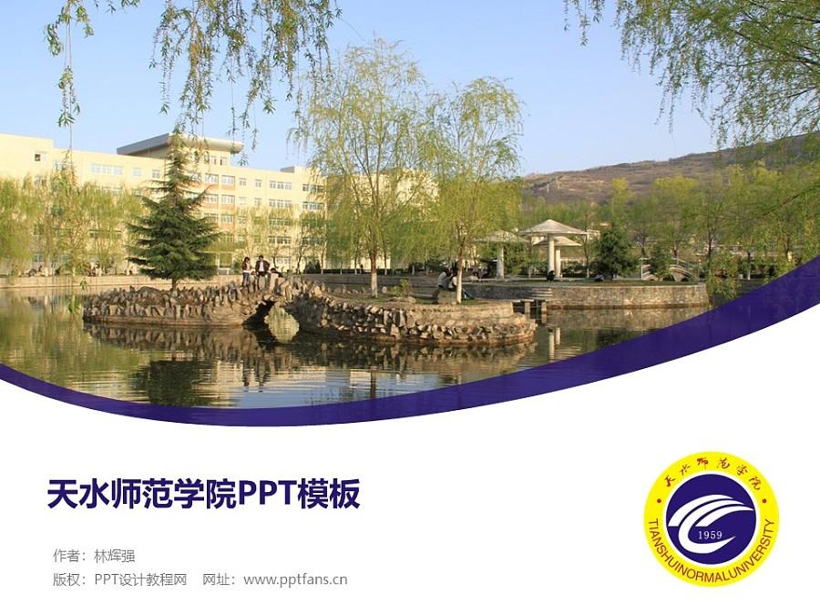 天水师范学院PPT模板下载_幻灯片预览图1