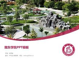 陇东学院PPT模板下载