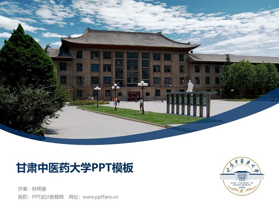 甘肃中医药大学PPT模板下载_幻灯片预览图1