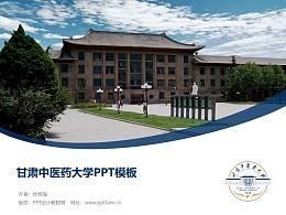 甘肃中医药大学PPT模板下载