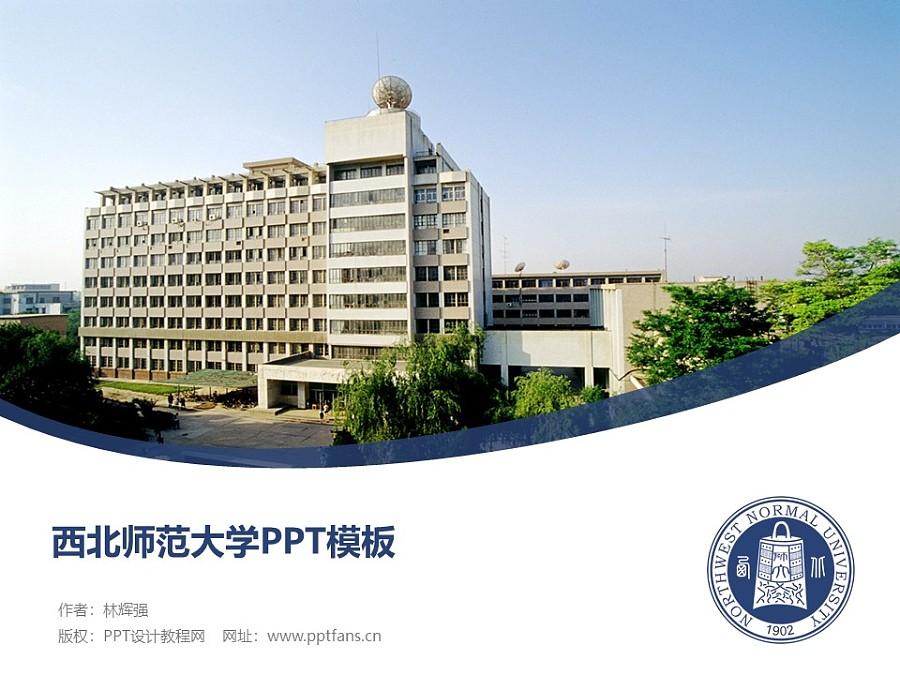 西北师范大学PPT模板下载_幻灯片预览图1