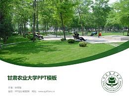 甘肃农业大学PPT模板下载