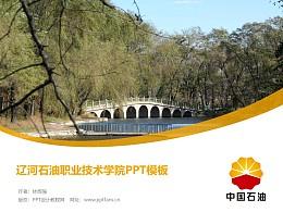 遼河石油職業技術學院PPT模板下載