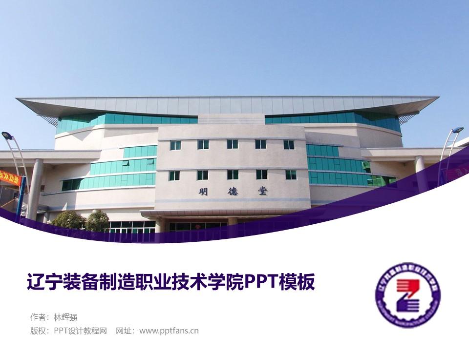 辽宁装备制造职业技术学院PPT模板下载_幻灯片预览图1