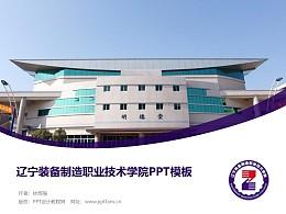 遼寧裝備制造職業技術學院PPT模板下載