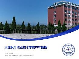 大連楓葉職業技術學院PPT模板下載