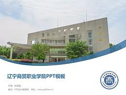 遼寧商貿職業學院PPT模板下載