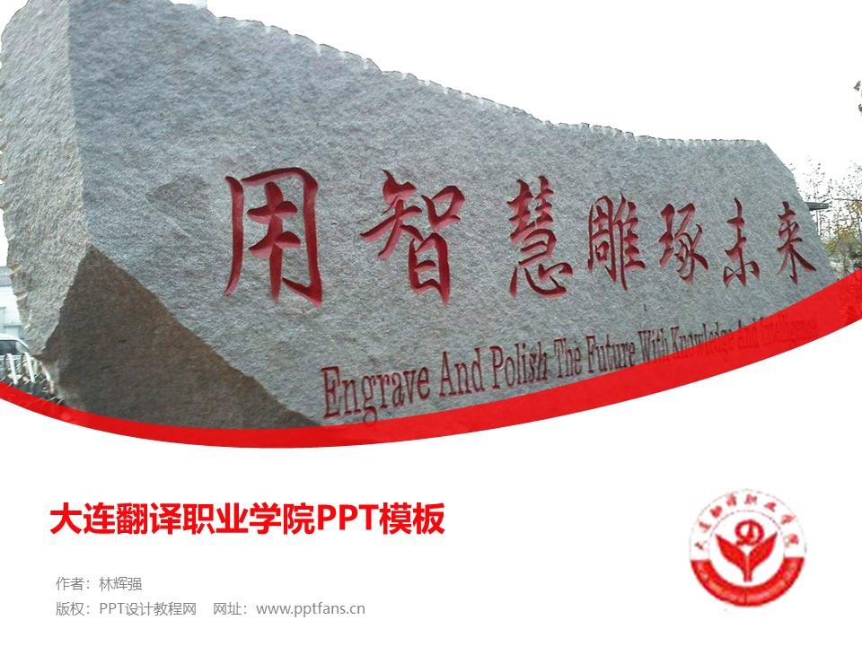 大连翻译职业学院PPT模板下载_幻灯片预览图1