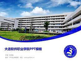 大連軟件職業學院PPT模板下載