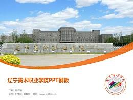 遼寧美術職業學院PPT模板下載