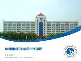 渤海船舶職業學院PPT模板下載