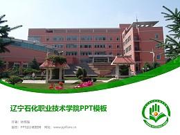 遼寧石化職業技術學院PPT模板下載