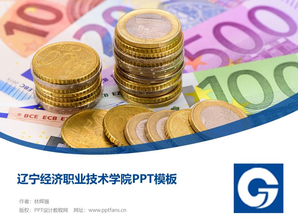 辽宁经济职业技术学院PPT模板下载_幻灯片预览图1