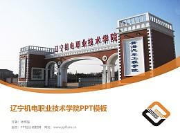 遼寧機電職業技術學院PPT模板下載