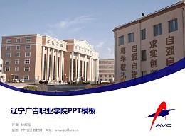遼寧廣告職業學院PPT模板下載