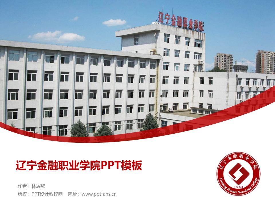 辽宁金融职业学院PPT模板下载_幻灯片预览图1