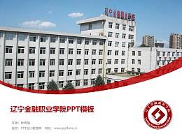 遼寧金融職業學院PPT模板下載