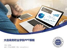 大連商務職業學院PPT模板下載
