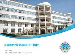 沈陽職業技術學院PPT模板下載