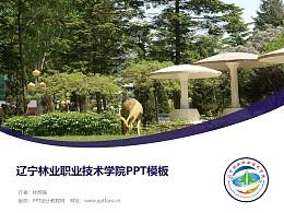 遼寧林業職業技術學院PPT模板下載