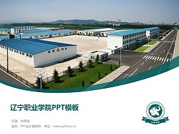 遼寧職業學院PPT模板下載