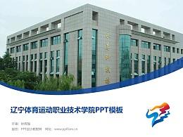 遼寧體育運動職業技術學院PPT模板下載