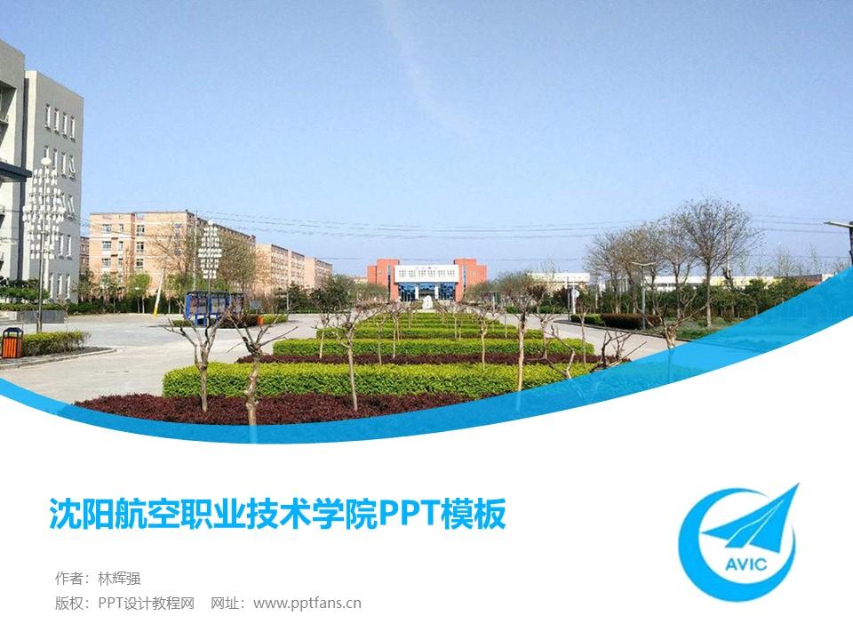 沈阳航空职业技术学院PPT模板下载_幻灯片预览图1