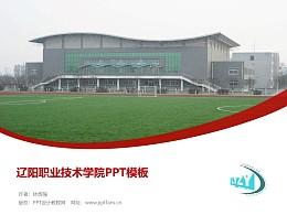 遼陽職業技術學院PPT模板下載