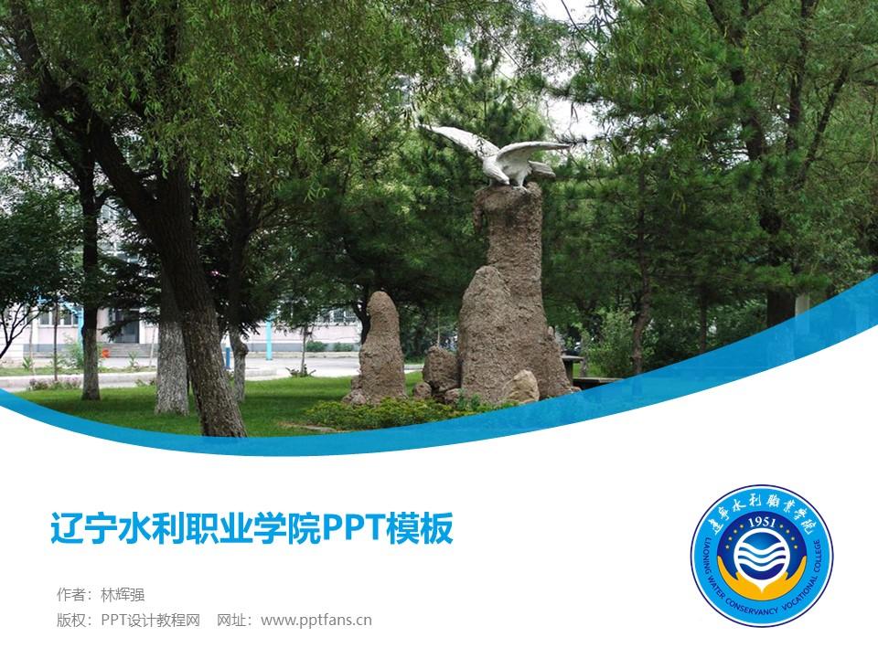 辽宁水利职业学院PPT模板下载_幻灯片预览图1