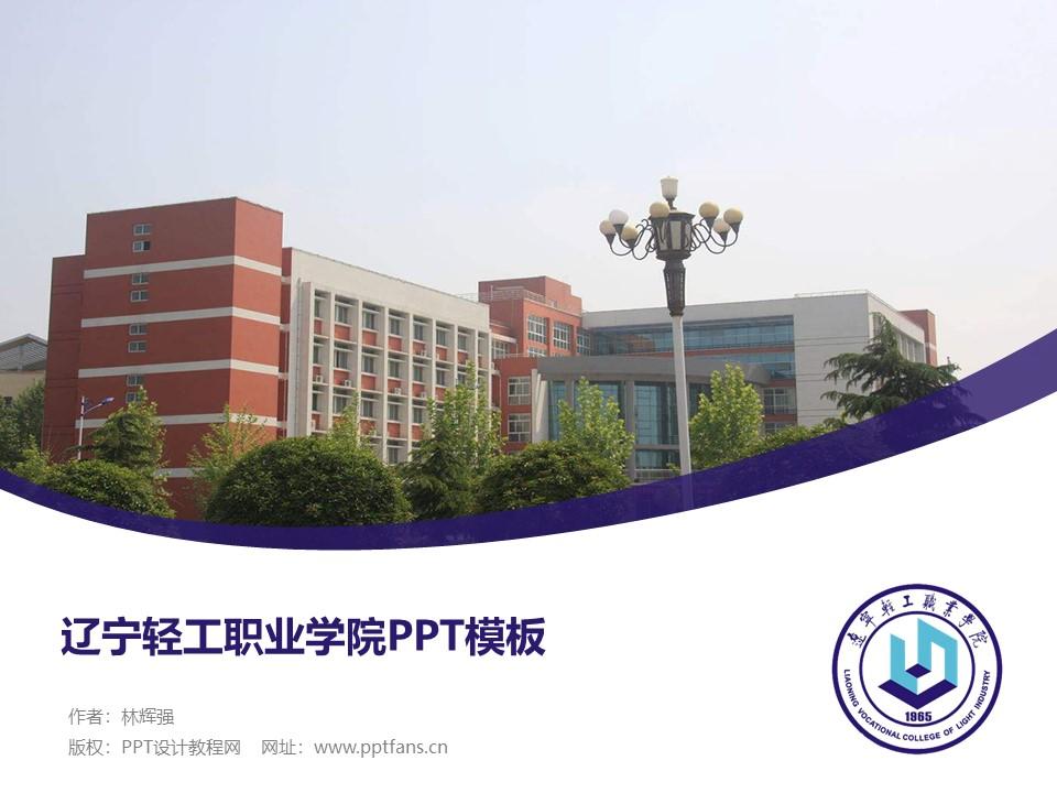 辽宁轻工职业学院PPT模板下载_幻灯片预览图1
