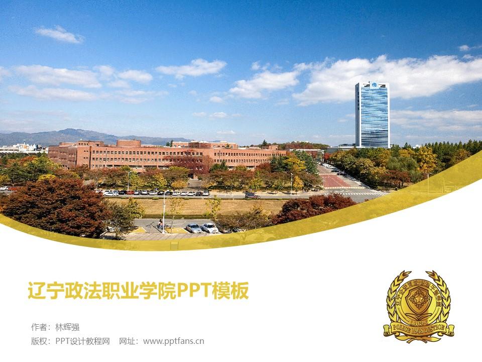 辽宁政法职业学院PPT模板下载_幻灯片预览图1