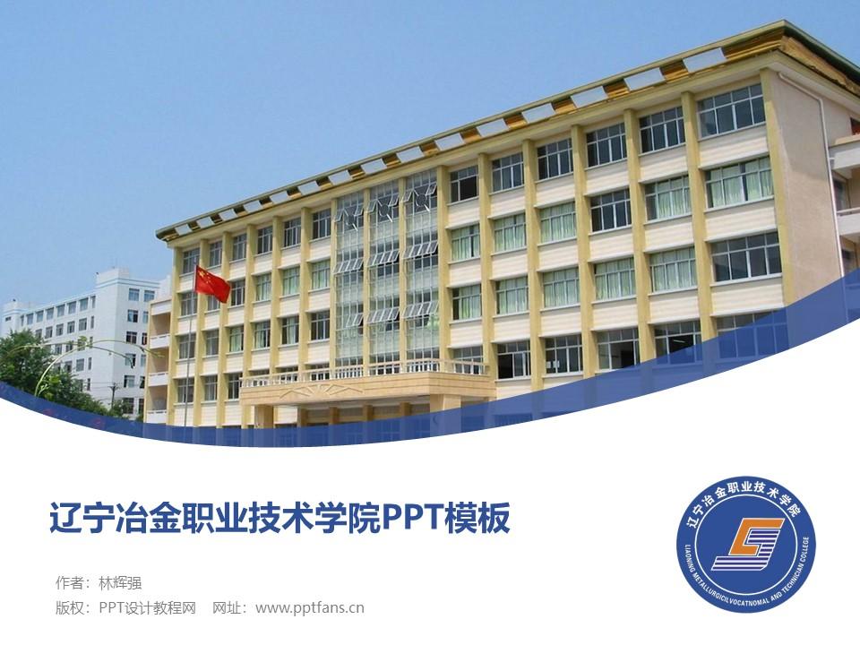 辽宁冶金职业技术学院PPT模板下载_幻灯片预览图1