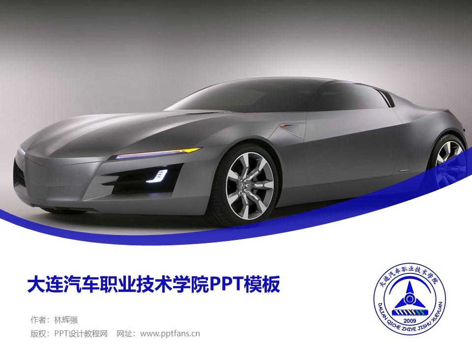 大连汽车职业技术学院PPT模板下载_幻灯片预览图1