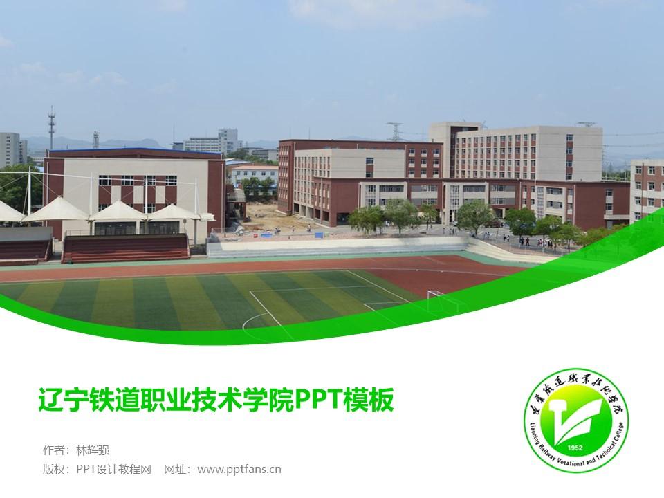 辽宁铁道职业技术学院PPT模板下载_幻灯片预览图1