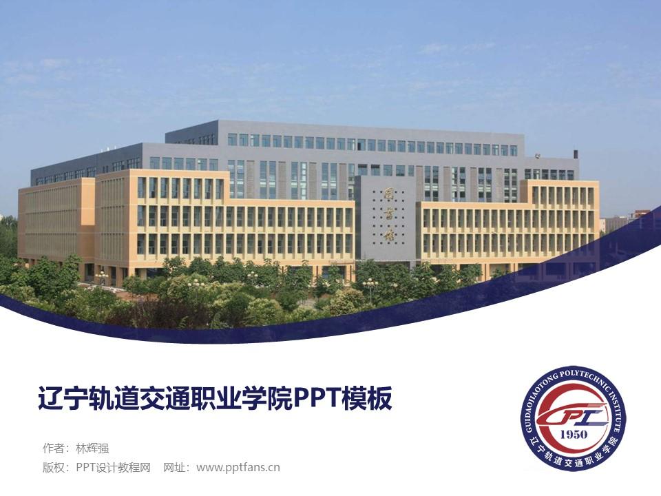 辽宁轨道交通职业学院PPT模板下载_幻灯片预览图1
