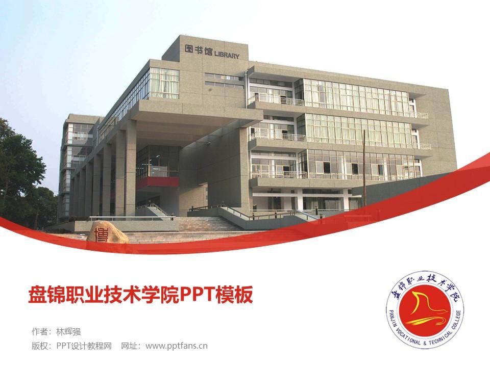盘锦职业技术学院PPT模板下载_幻灯片预览图1