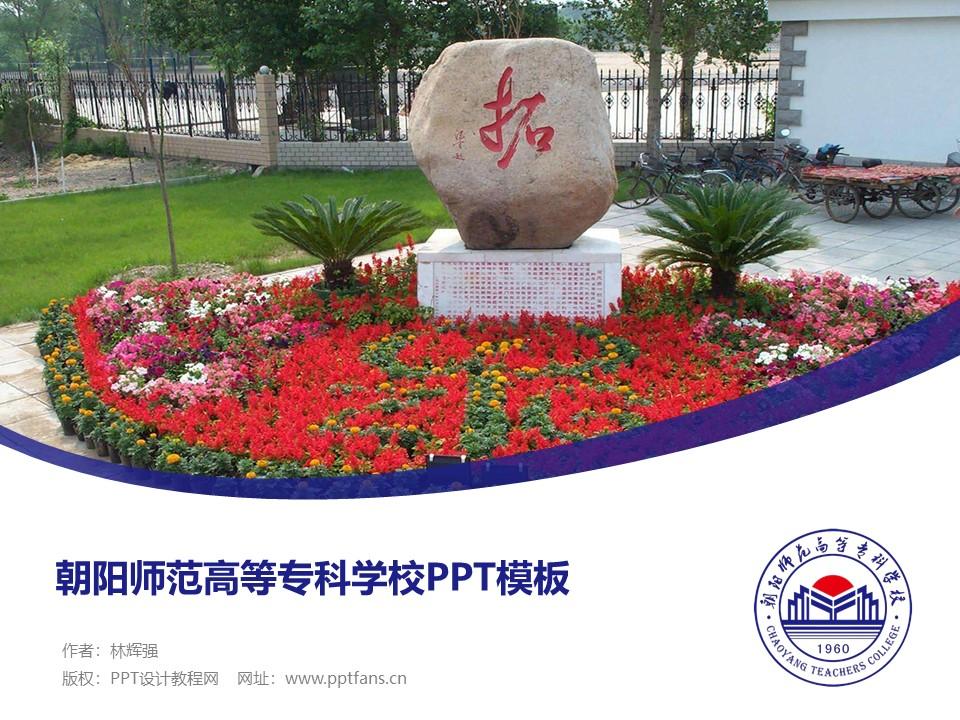 朝阳师范高等专科学校PPT模板下载_幻灯片预览图1