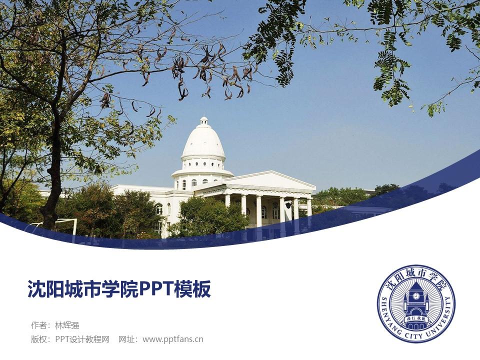 沈阳城市学院PPT模板下载_幻灯片预览图1