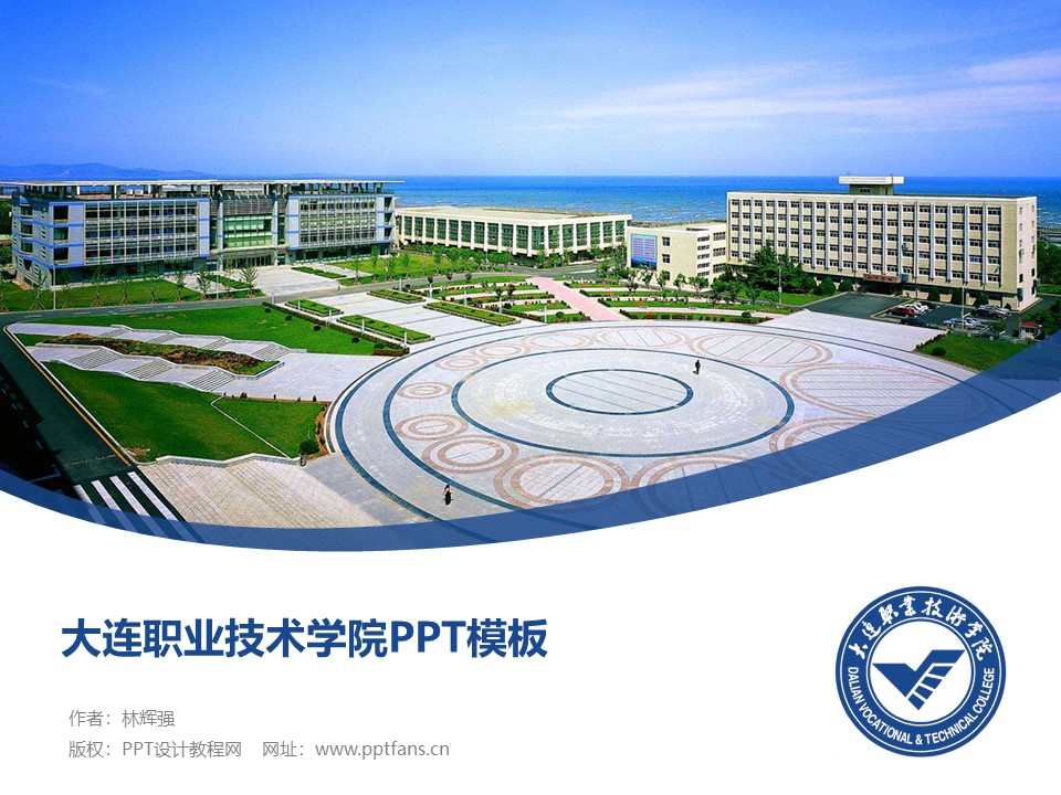 大连职业技术学院PPT模板下载_幻灯片预览图1