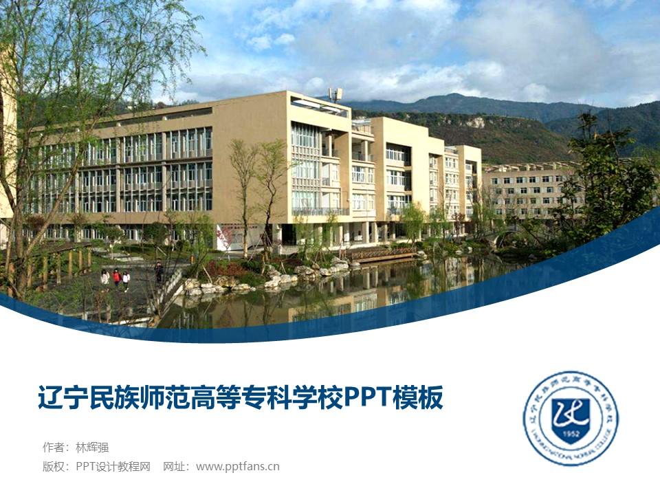 辽宁民族师范高等专科学校PPT模板下载_幻灯片预览图1