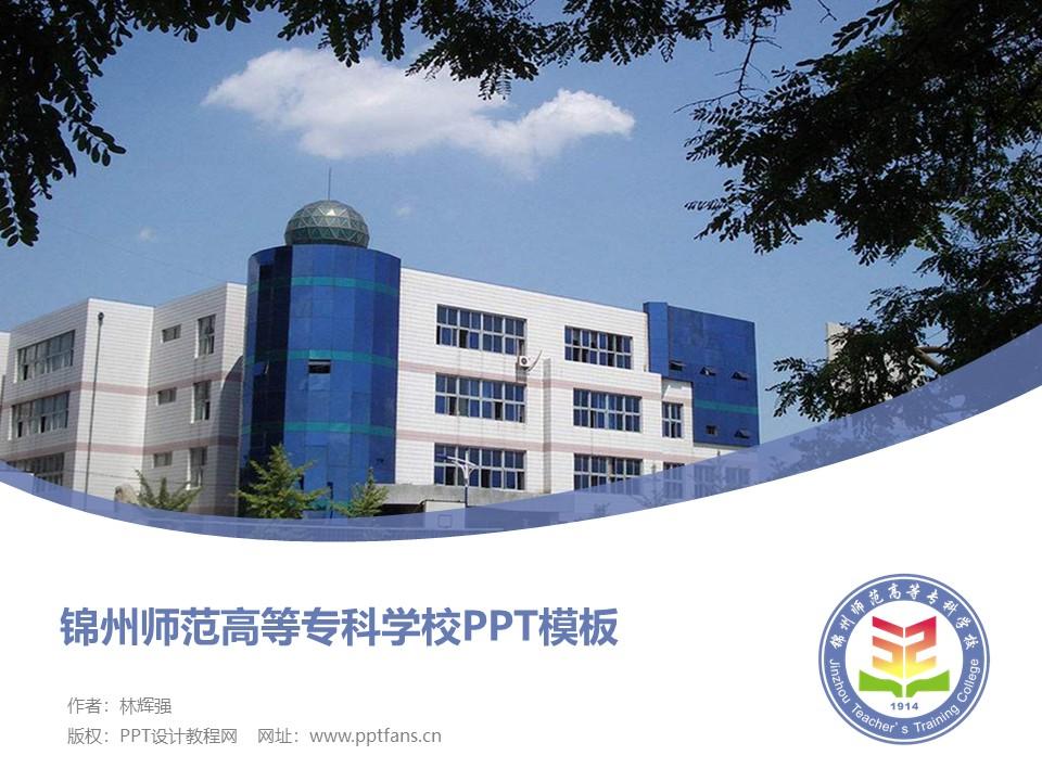 锦州师范高等专科学校PPT模板下载_幻灯片预览图1